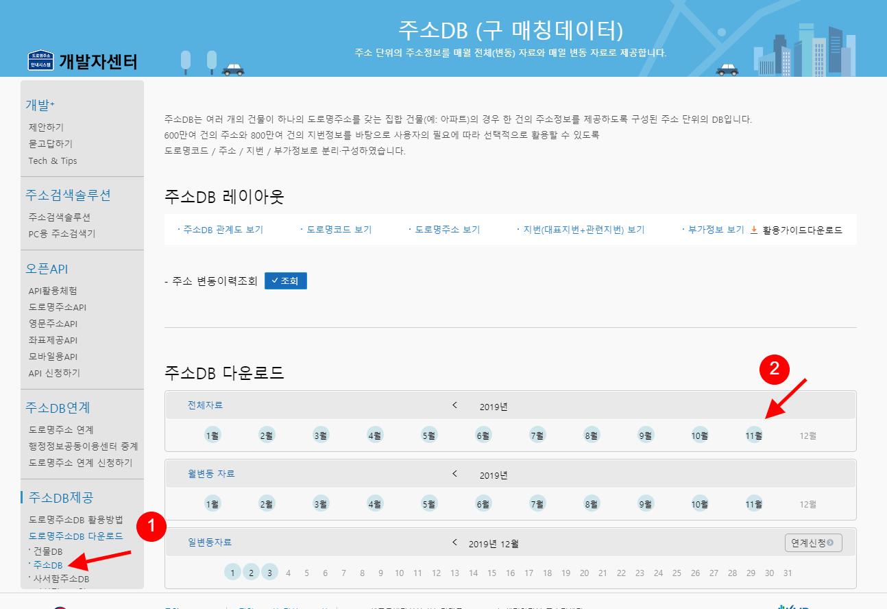 screenshot-www.juso.go.kr-2019.12.05-03_39_09.png