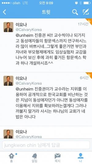 이요나-목사.jpg