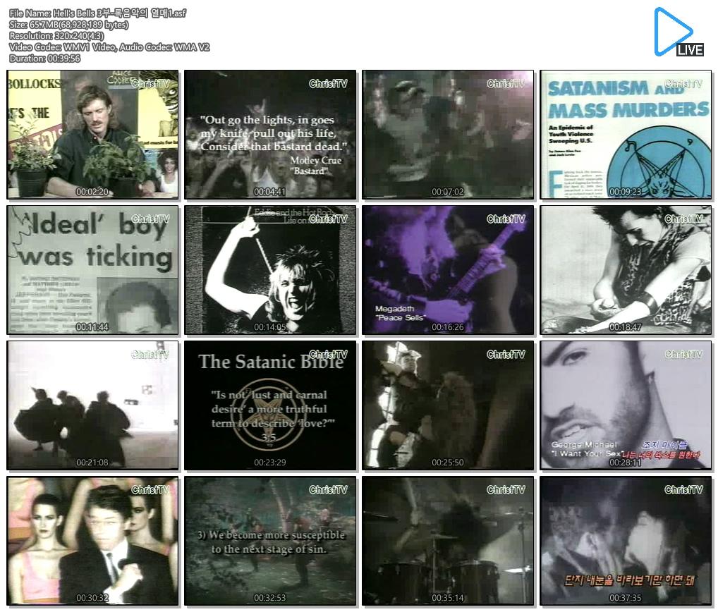 Hell's Bells 3부-록음악의 열매1.jpg