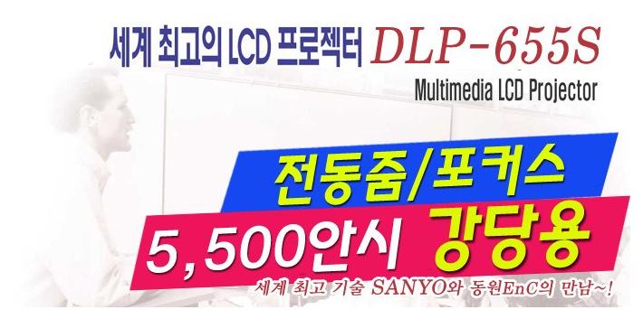 DLP655S_3.jpg